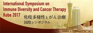 International Symposium on Immune Diversity and Cancer Therapy Kobe 2017