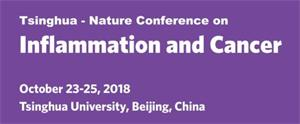 Tsinghua-Nature Conference on Inflammation and Cancer 会议通知